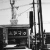 Kumamoto, Japan, apríl 1997.